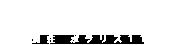 Polaris113 貸別荘ポラリス113 ロゴ